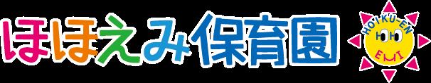 ほほえみ保育園 ロゴ