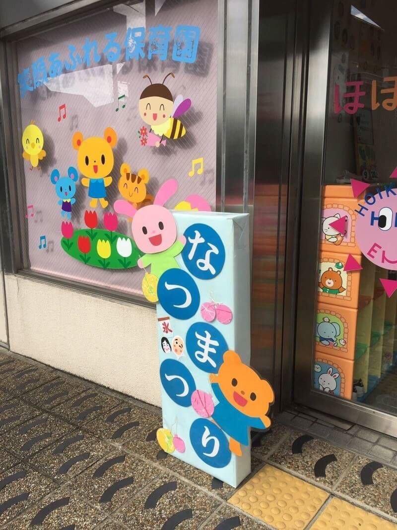保育参観👘夏祭り🍉〜久我園〜