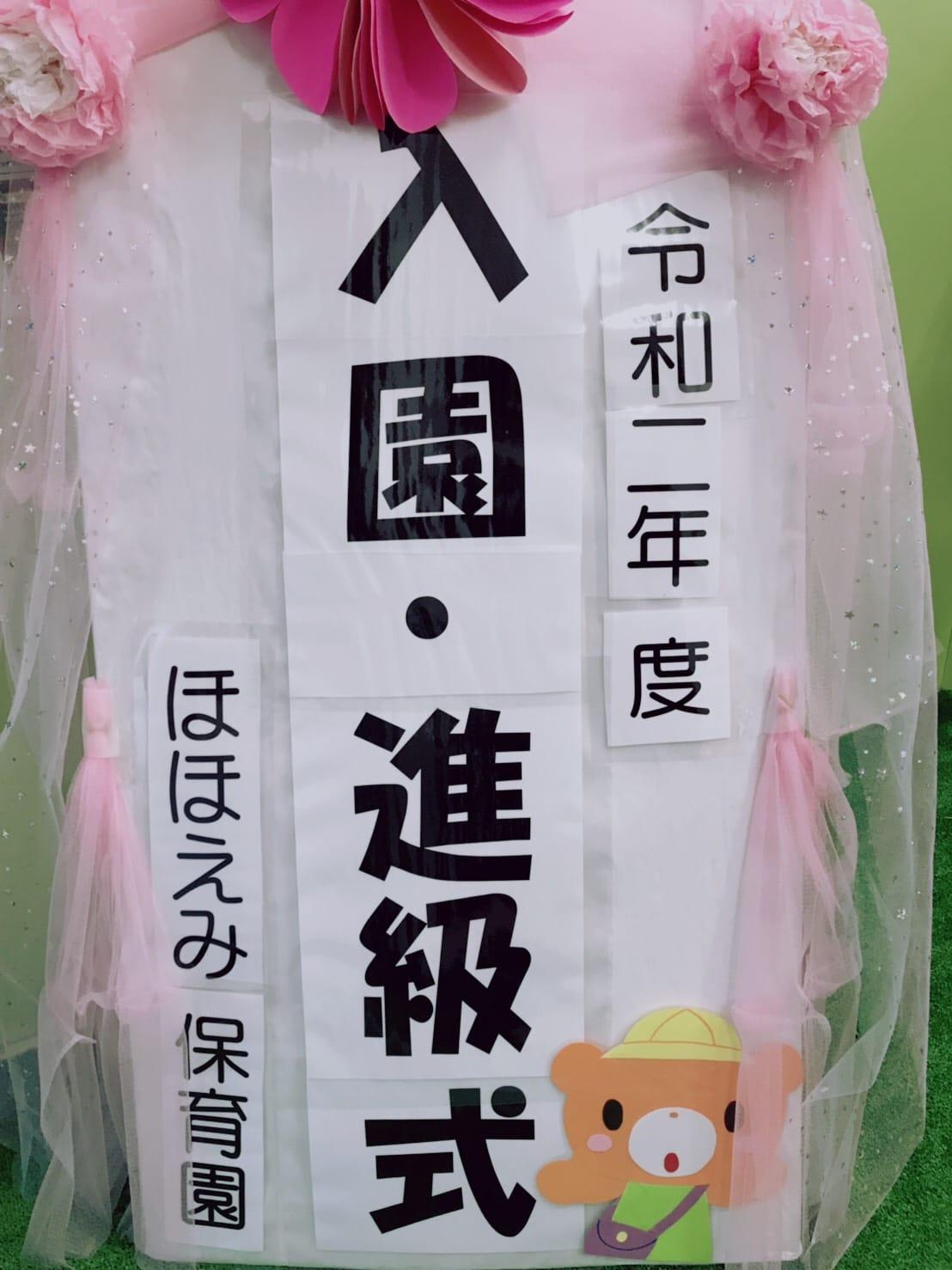 入園🌸進級式 竹田園